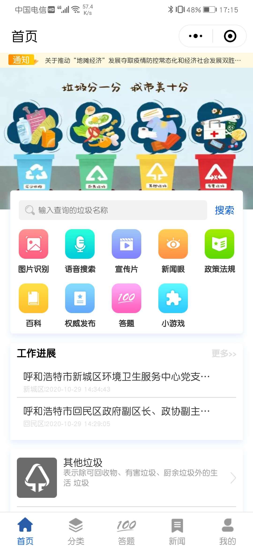 青城垃圾分类助手微信小程序上线
