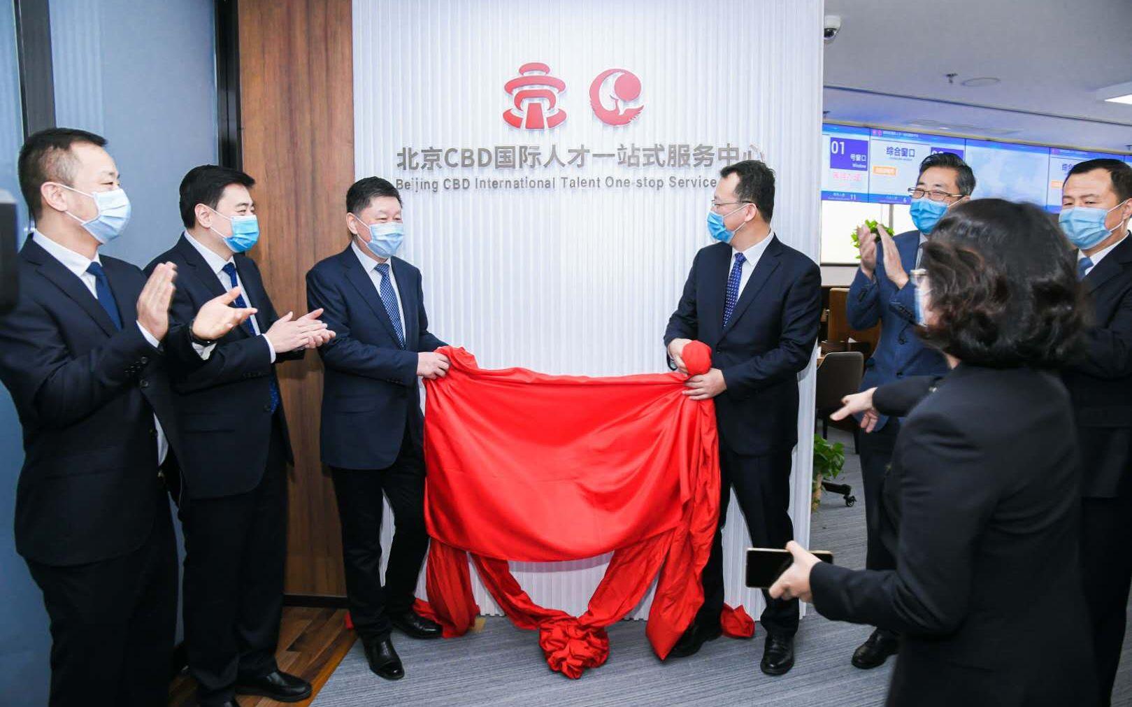 北京自贸区首个国际人才一站式服务中心揭牌图片