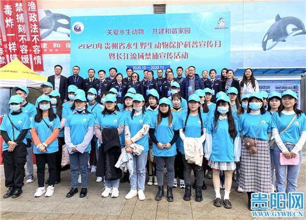 全国水生野生动物保护科普宣传月贵州分会场启动