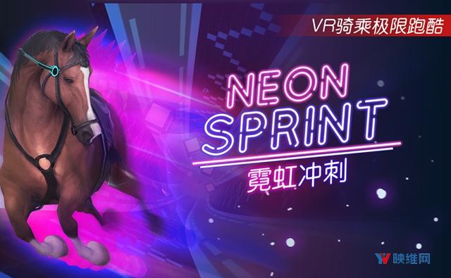 别具风格的竞速跑酷,《霓虹冲刺》已登陆Pico Neo 2