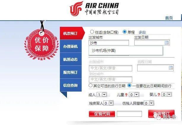 通航倒计时!各大航空公司官网可查荆州机场信息