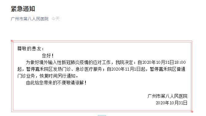 广州市第八人民医院:暂停嘉禾院区发热、急诊及普通门诊服务图片
