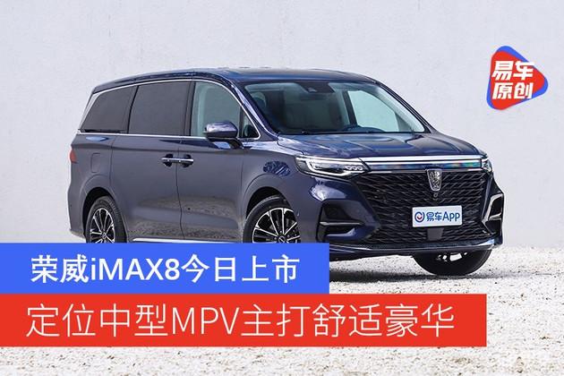 荣威iMAX8今日上市 定位中型MPV 主打舒适豪华