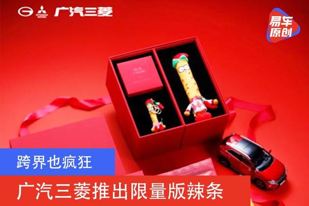 跨界也疯狂 广汽三菱推出限量版辣条礼盒