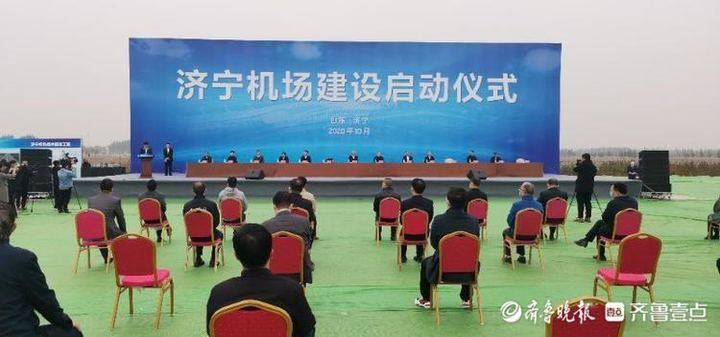 济宁机场正式启动建设,建成后曲阜机场用作军用机场