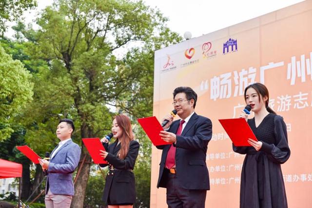 广州市旅游志愿服务嘉年华传播红色旅游讲述广州故事