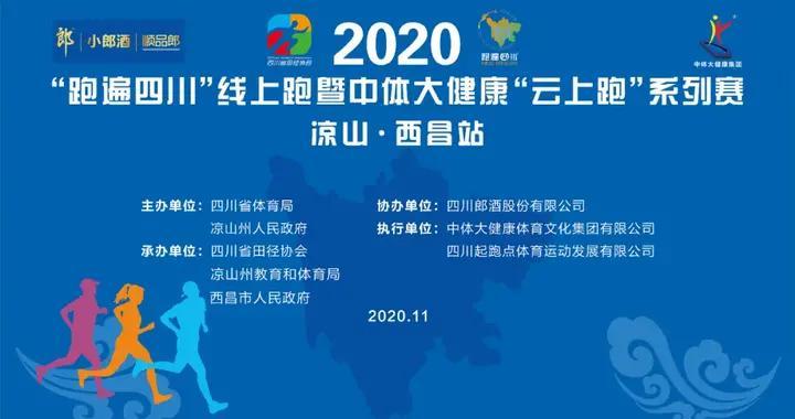 """赛事报名丨2020""""跑遍四川""""线上跑暨中体大健康云上跑系列赛(凉山·西昌站)"""