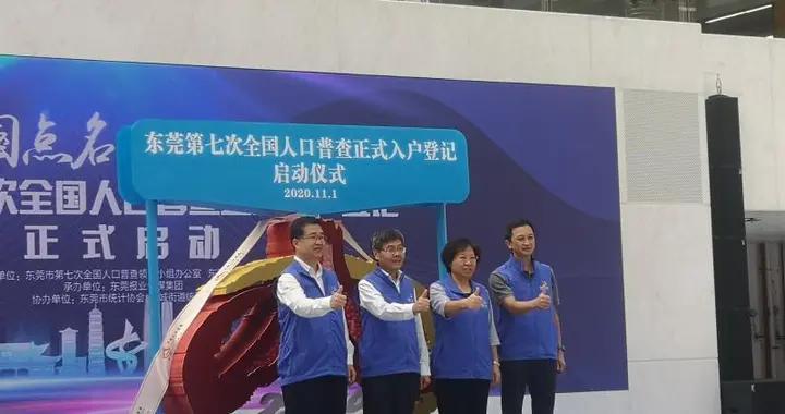 东莞市第七次全国人口普查正式入户登记