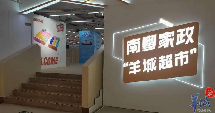 """办亲子沙龙、让男士分娩体验……广州这家""""超市""""有点潮"""