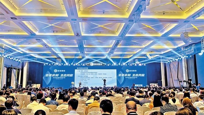 2020金证数字科技大会在宝安举行
