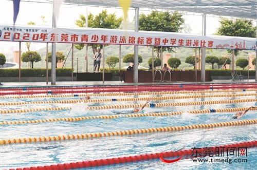 2020年东莞市青少年游泳锦标赛暨中学生游泳比赛开赛