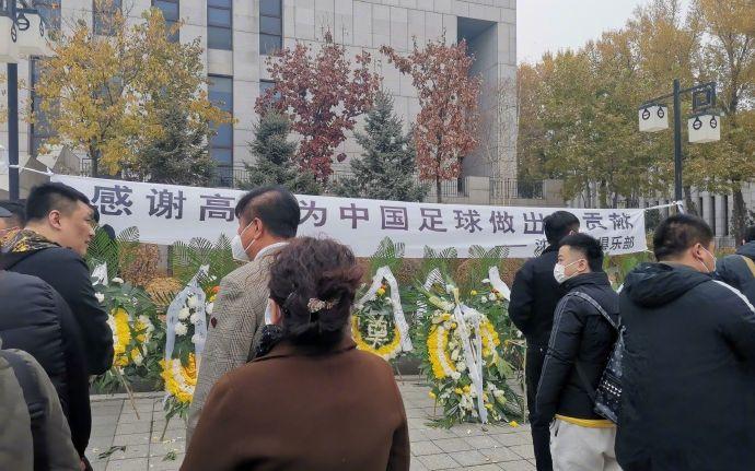 足坛名宿高丰文遗体告别仪式在沈阳举行图片