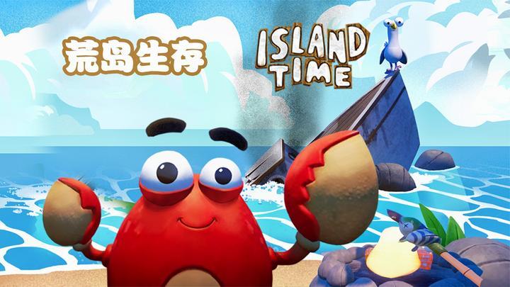 VR荒岛生存模拟器:流落无人荒岛!虚拟世界生存大挑战!小格解说