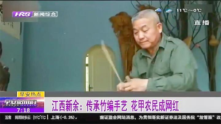 """新余:传承竹编手艺,花甲农民成""""网红"""",订单剧增忙都忙不过来"""