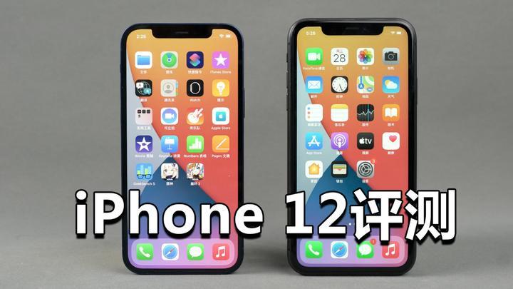 年度最香?iPhone 12评测来了:缺点全部修正!