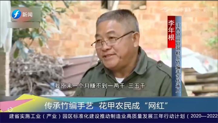 """传承竹编手艺,花甲农民成""""网红"""""""