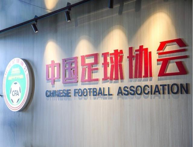 中国足协:裁判工作的确有待改进