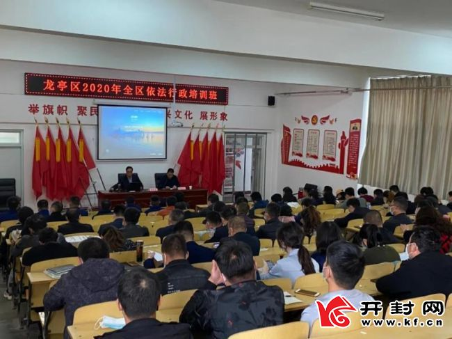 龙亭区召开2020年度依法行政培训会