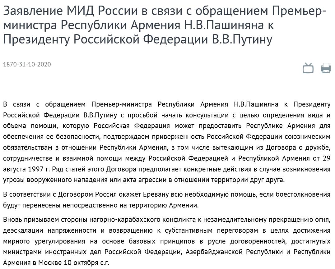 亚美尼亚总理致信普京求援,俄方回应图片