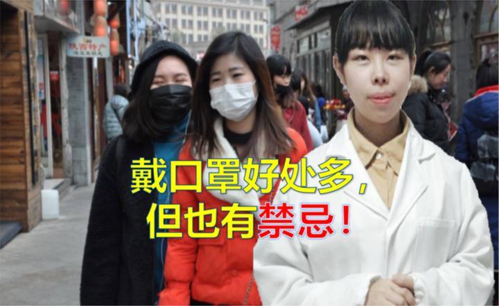 戴口罩预防感冒、流感好处多,但戴口罩的这几条注意事项要避开