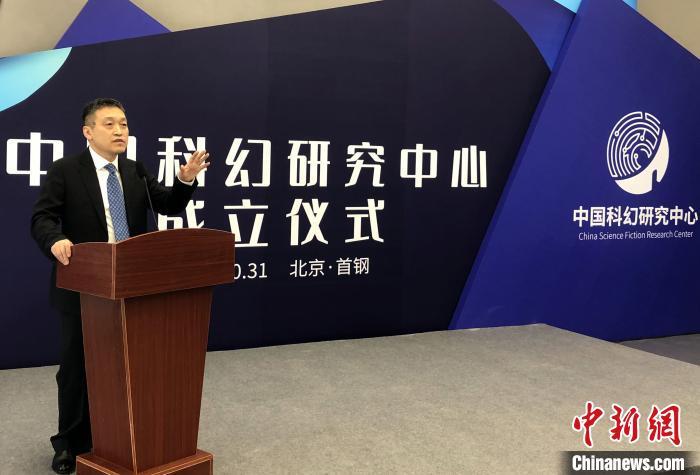 中国科幻研究中心成立图片