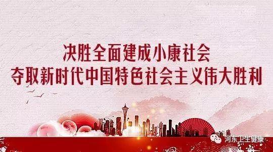 """【向群众汇报】河东区卫生健康委员会""""向群众汇报""""专刊(第36期)"""