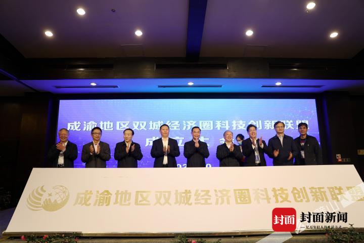 推进成渝地区科技合作 成渝地区双城经济圈科技创新联盟在重庆璧山成立