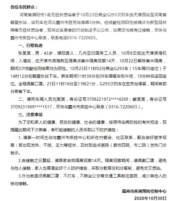 河北霸州发布通告 寻找濮阳无症状感染者2名同车厢人员图片
