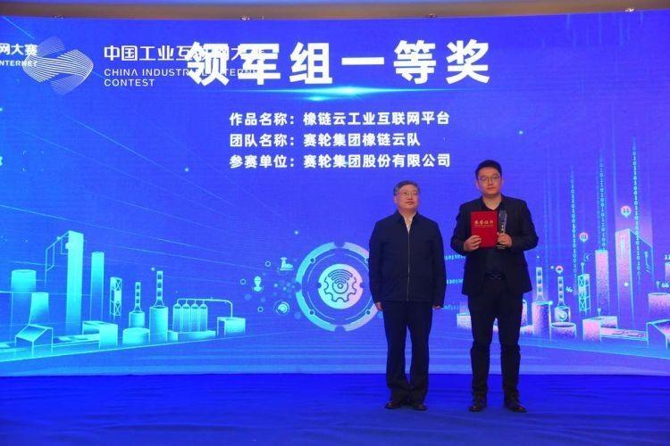 """赛轮""""橡链云""""获中国工业互联网大赛北部(青岛)赛区第一"""