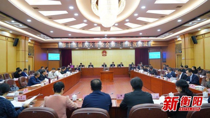 衡阳市十五届人大常委会举行第三十五次会议 段志刚主持
