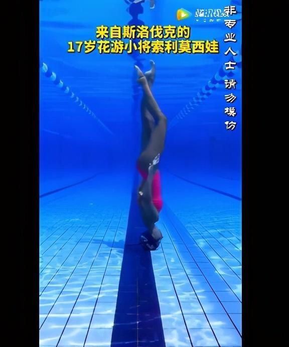 水中倒立行走!17岁花游少女爆红社交网络