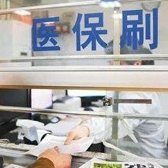 生育保险待遇如何申领?哈尔滨市医保部门权威解答来了