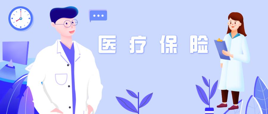 重要通知!衢州城乡居民医保缴费标准调整,个人缴多少?