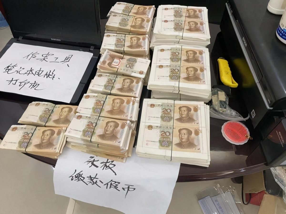 男子网购器材打印20元面额假币,涉案面值超10万元