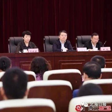自治区党委宣传部召开视频会议 学习宣传贯彻党的十九届五中全会精神