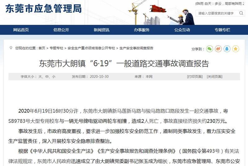 东莞发布6·19车祸报告:电动滑板车与校车相撞,致死2人