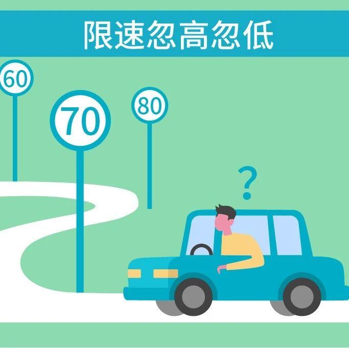 广东司机注意!明天起全国高速统一限速!