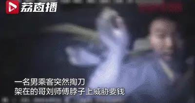 男子持刀抢劫的哥,几秒后……剧情神反转