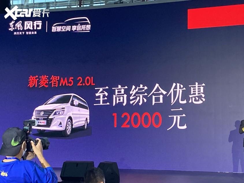 新款菱智M5 2.0L车型上市 售7.99万元起