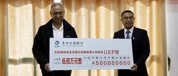 """生态价值变资本!浙江青田农商银行发放全国首笔""""GEP贷""""点绿成金"""