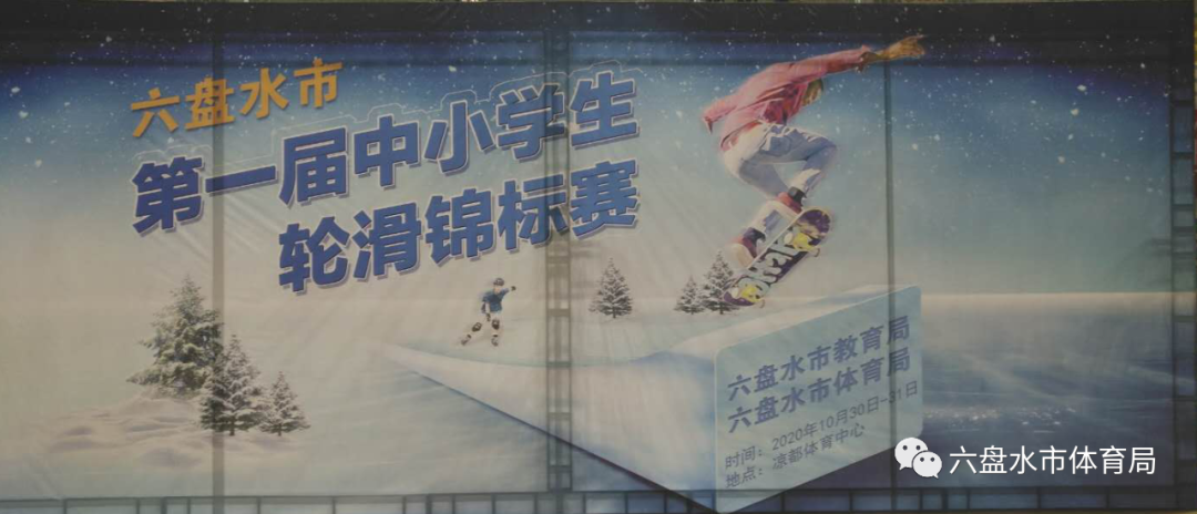 六盘水市第一届中小学生轮滑锦标赛在凉都体育中心开赛