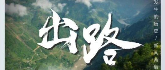 今晚9点30分,央视《新闻调查》聚焦怒江大峡谷深处的沙瓦古村!