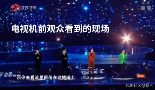 """F4合体变""""虚拟合体"""",江苏卫视晚会引争议"""
