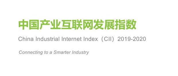 艾瑞咨询:2019-2020年中国产业互联网指数报告