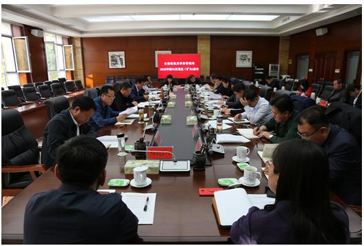 自治区机关事务管理局及时召开党组会传达学习党的十九届五中全会精神