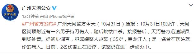 广州一男子持刀伤人致2伤后跳楼自杀,嫌疑人曾在医院就诊图片