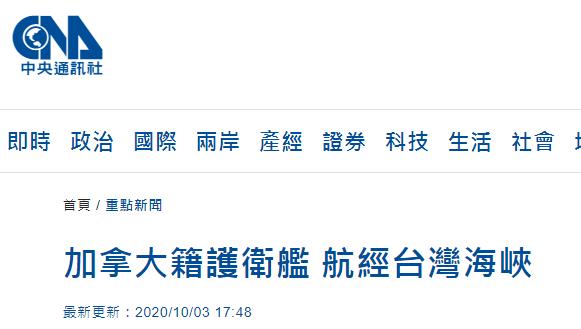 「华美登陆」护卫舰经过台湾华美登陆海峡它来干嘛图片