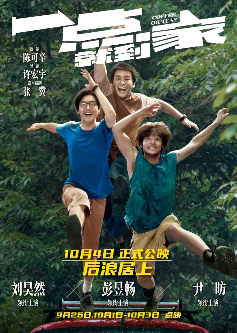 """刘昊然彭昱畅上海路演,电影《一点就到家》让快递员""""想家"""""""
