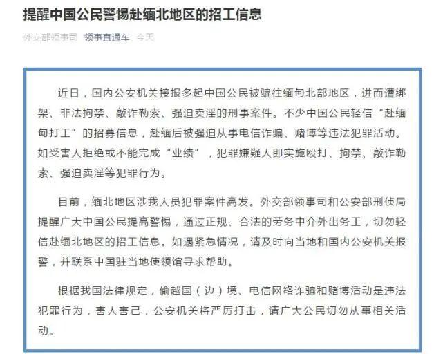 多名中国公民被骗往缅甸北部 遭绑架勒索强迫卖淫图片