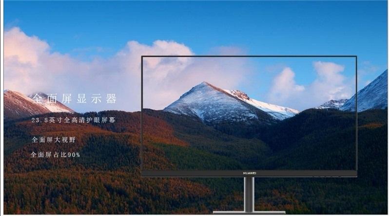 华为商业显示器曝光:23.8 英寸 FHD,三边窄边框